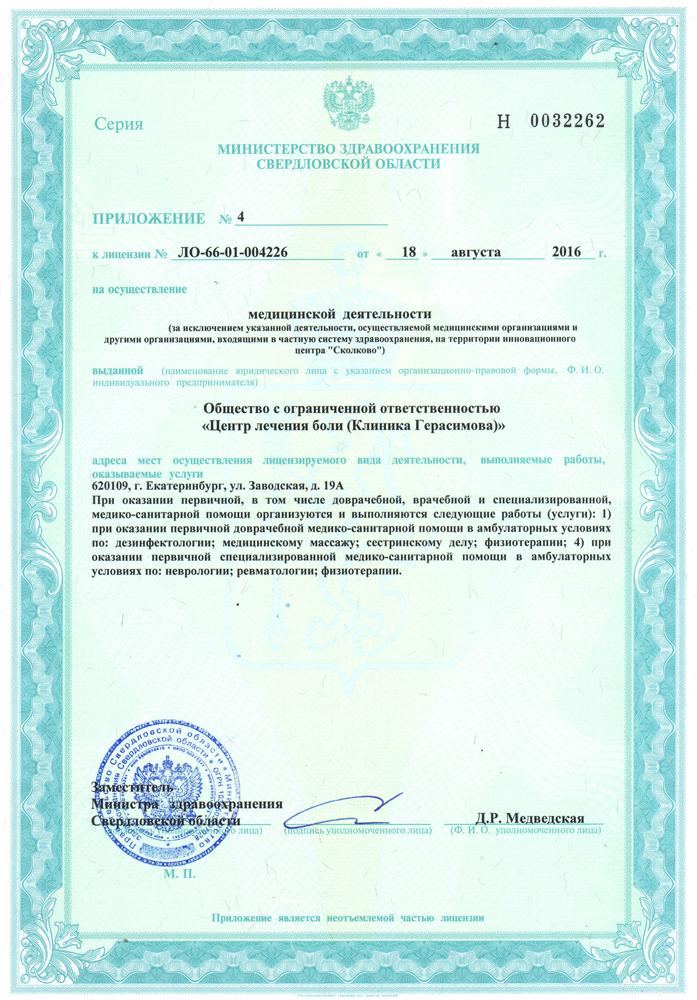 licenziya-6